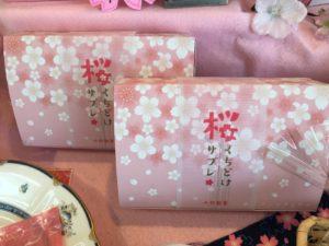 小竹製菓 くちどけサブレ 化粧箱 掛け紙