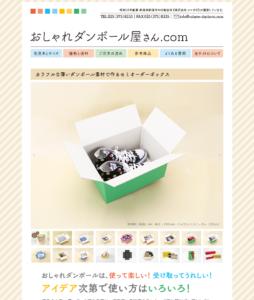 おしゃれダンボール屋さん.com