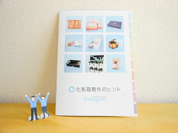株式会社コマガタ 化粧箱制作のヒント 小冊子 リニューアル