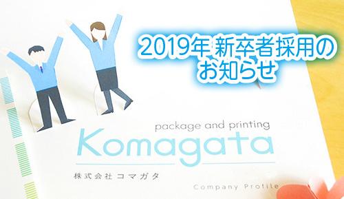 株式会社コマガタ 2019新卒者採用情報 イメージ
