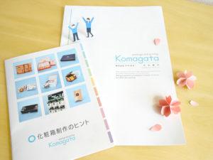 株式会社コマガタ 求人情報2018 化粧箱制作のヒント リニューアル