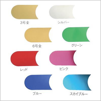 絶縁箔 色見本 カラーバリエーション 電子レンジOK