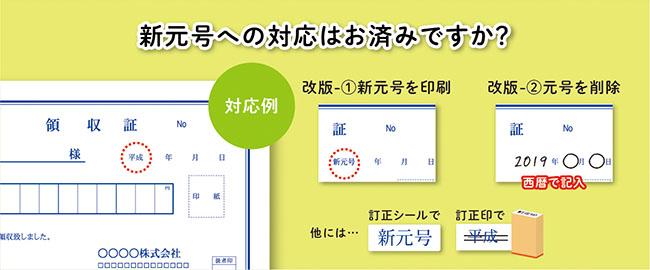 平成から新元号 印刷物の対応例