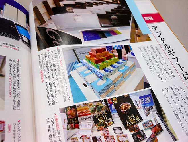 月間SELECT 4月号 コマガタ オリジナルポケットティッシュBOX 掲載ページ