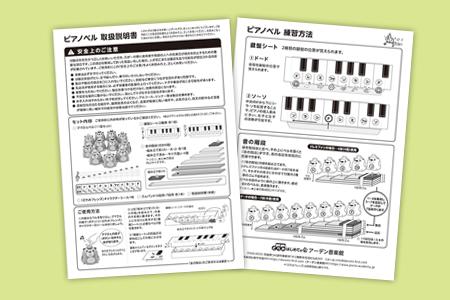 化粧箱屋ドットコム コマガタ 取扱説明書 ピアノ学習玩具 幼児向け