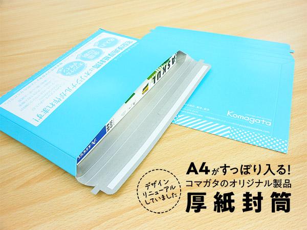 コマガタ 厚紙封筒