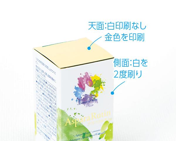化粧箱屋ドットコム コマガタ 健康食品の箱 スペシャリティーズ使用 白印刷