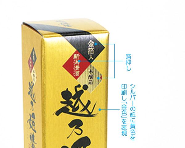 化粧箱屋ドットコム コマガタ 日本酒 カートン 箔押し 金色の箱