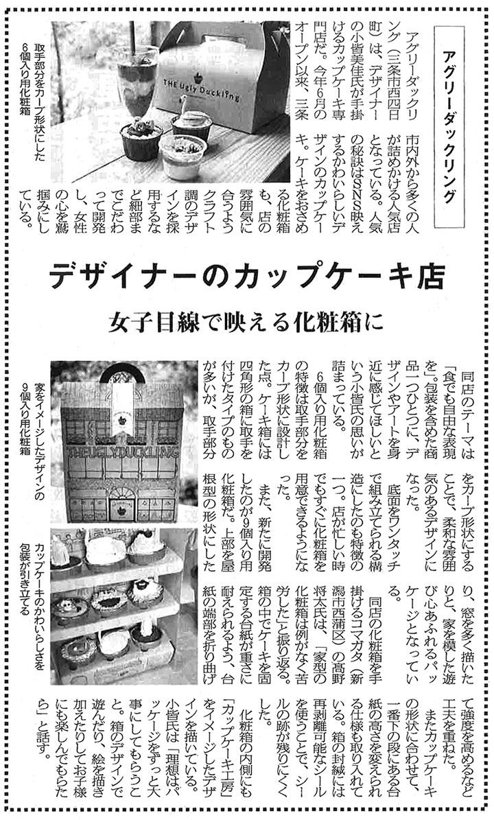 包装タイムス紙面 コマガタ アグリー・ダックリング様化粧箱