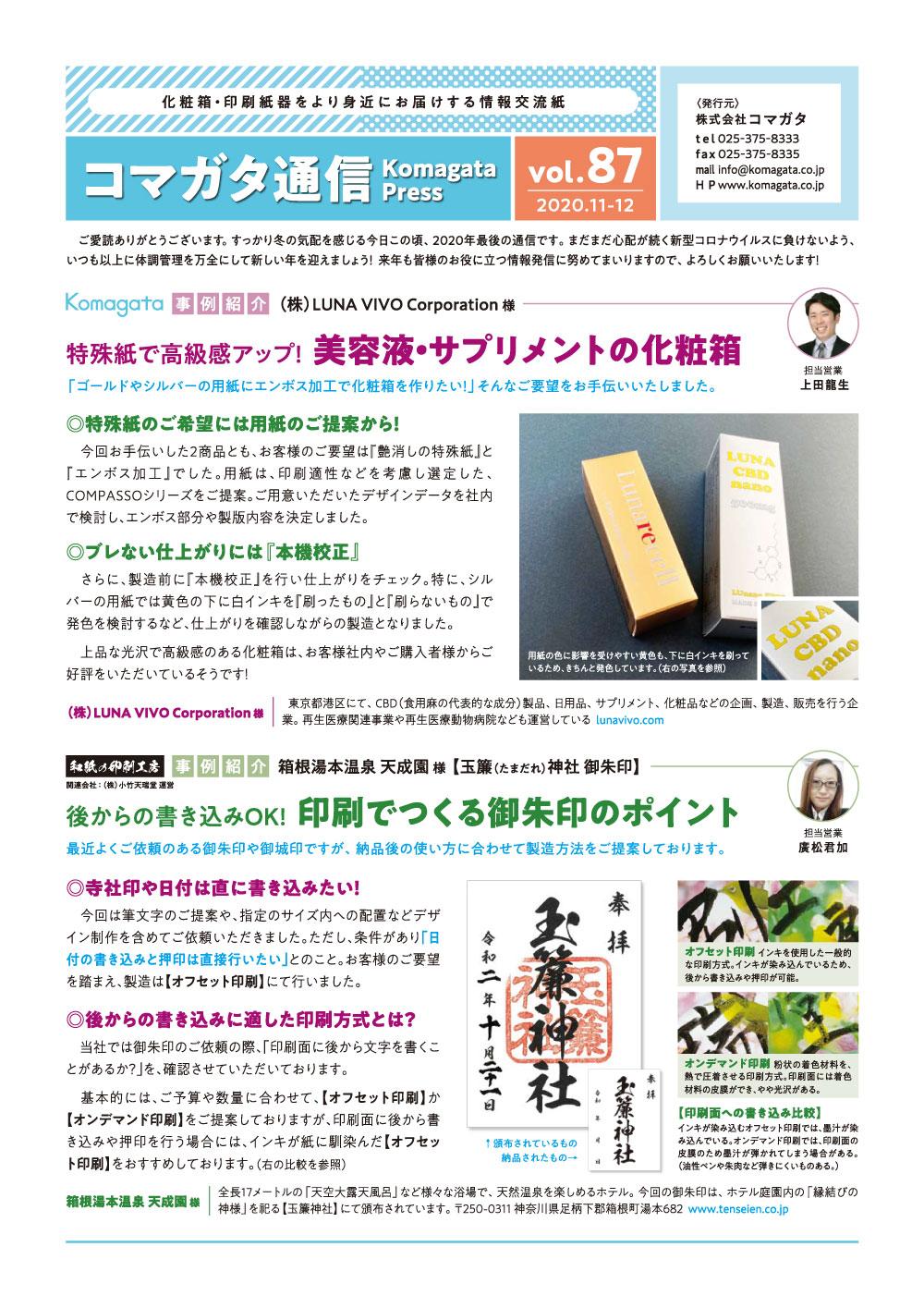 コマガタ通信vol-87表