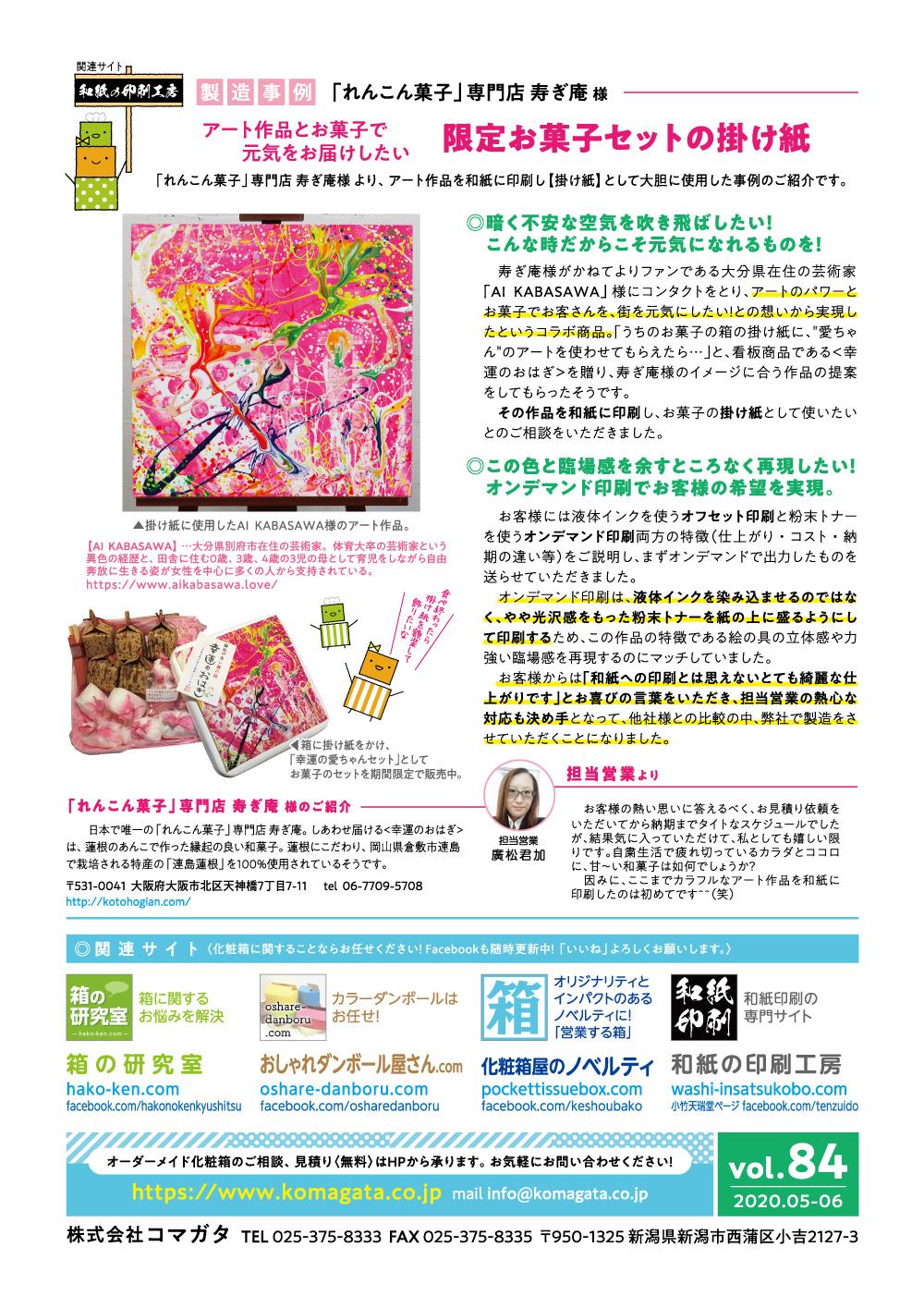 コマガタ通信vol-84裏