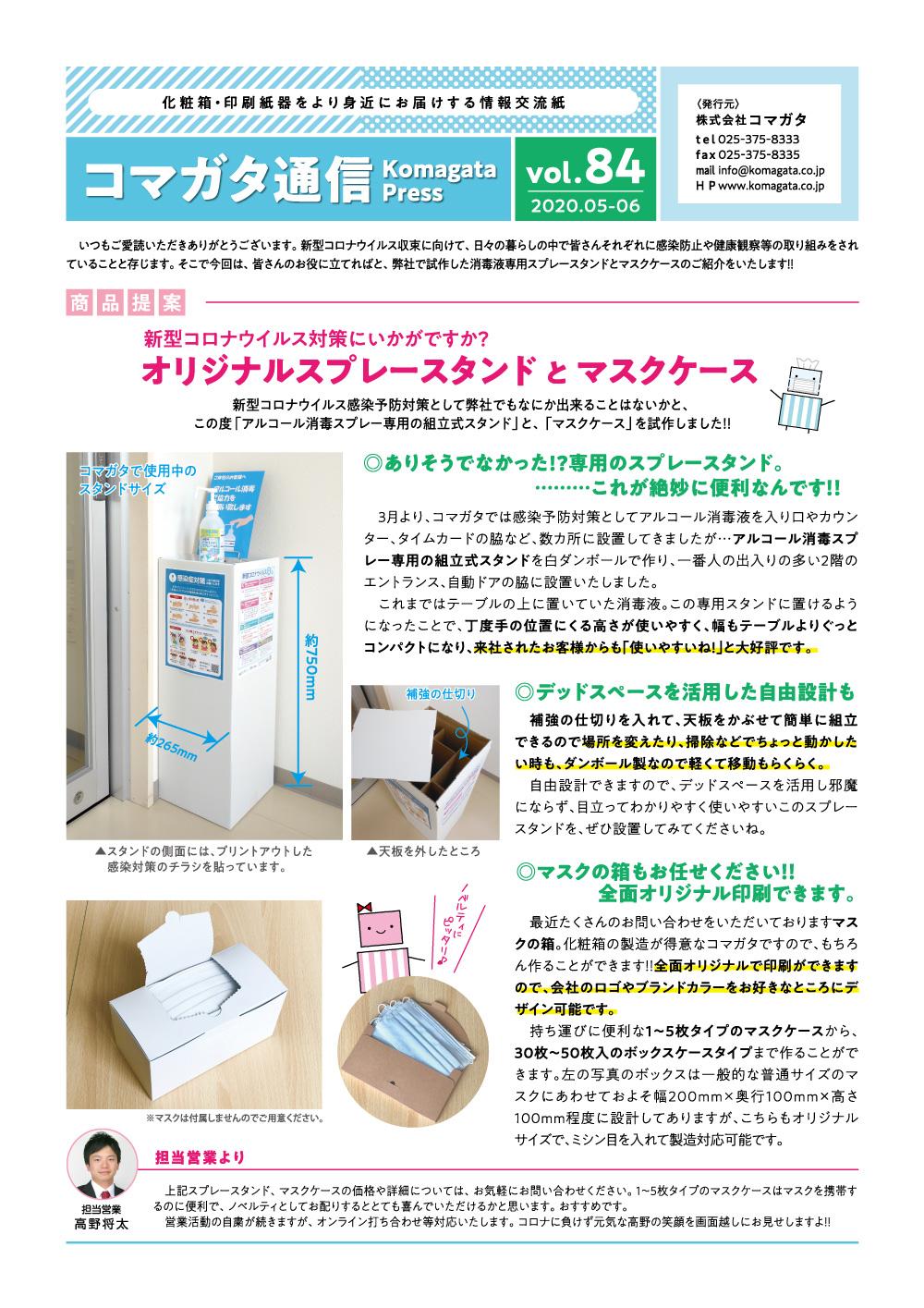 コマガタ通信vol-84表