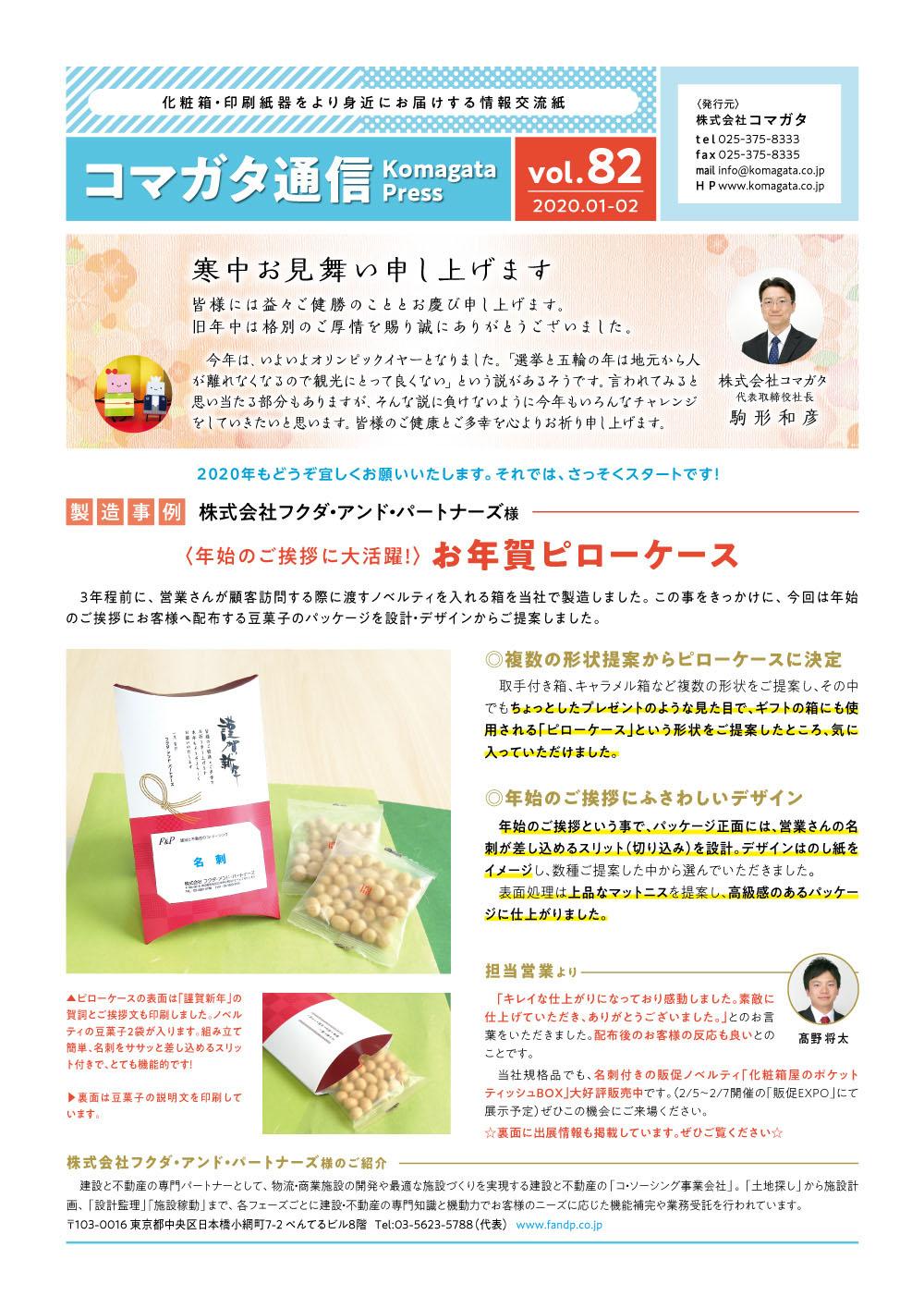 コマガタ通信82-表