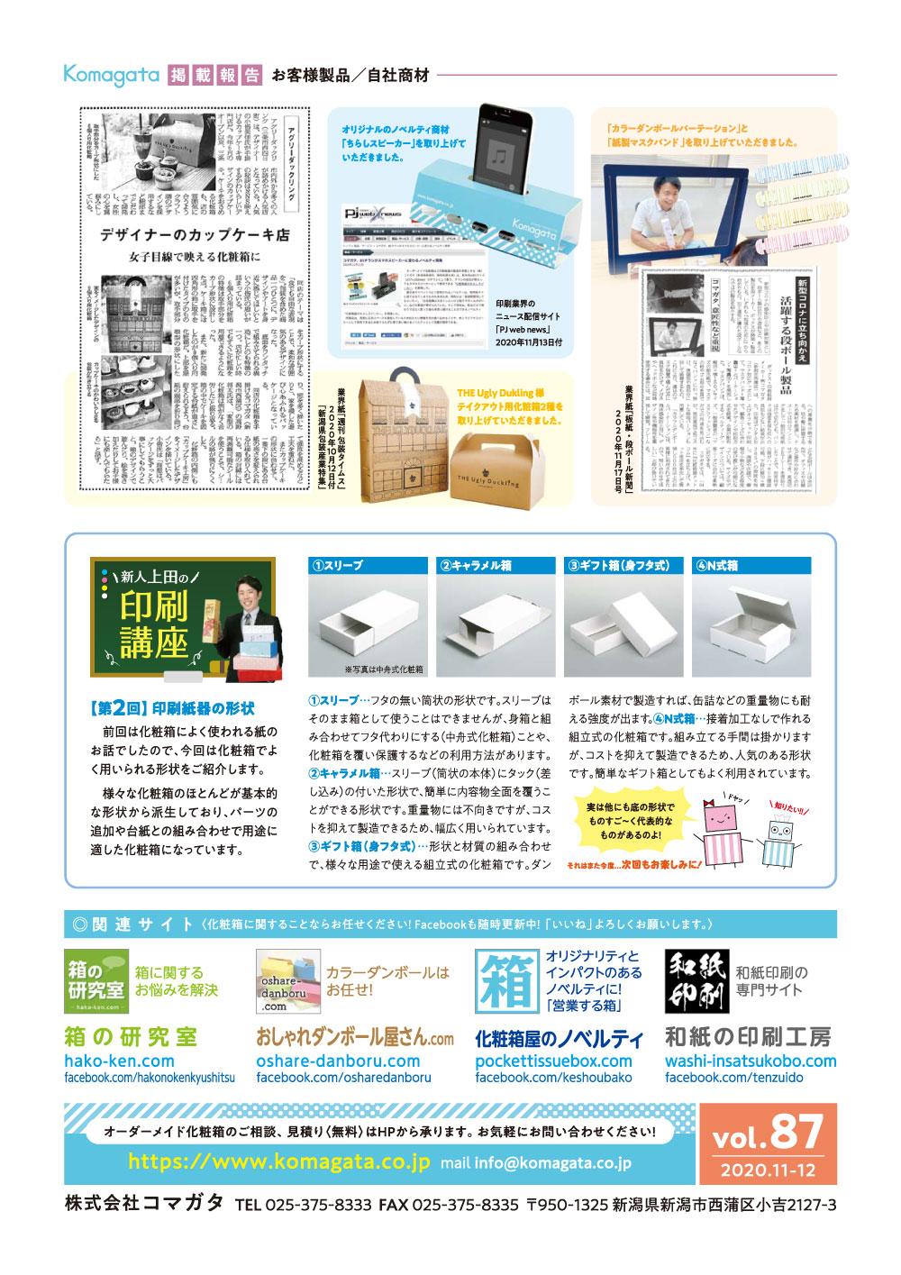 コマガタ通信vol-87裏